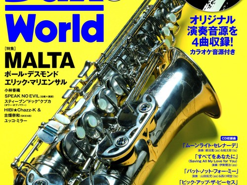 saxworld_vol2_cover_fix-2-e1473472022925